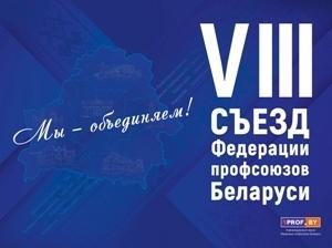 VIII съезд Федерации профсоюзов
