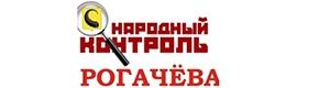 Народный контроль Рогачева
