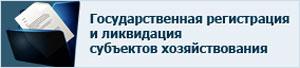 Дзяржаўная рэгістрацыя (ліквідацыя) суб'ектаў гаспадарання і грамадскіх арганізацый