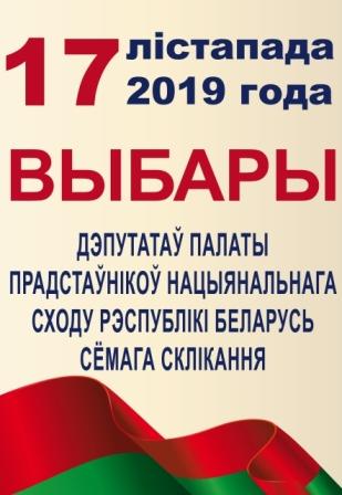 Картинки по запросу Выборы в Совет Республики назначены на 7 ноября, в Палату представителей Национального собрания Республики Беларусь 7-го созыва – на 17 ноября.